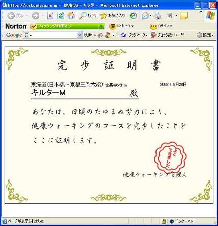 20080828ウォーキング-2.JPG